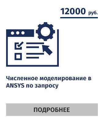 Численное моделирование в ANSYS по запросу