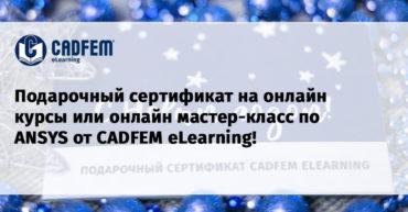 Подарочный сертификат на онлайн обучение ANSYS!