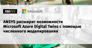 ANSYS расширит возможности Microsoft Azure Digital Twins с помощью численного моделирования