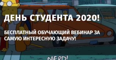 День студента 2020!