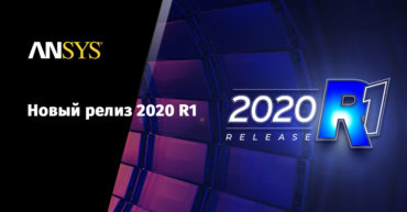 Новый релиз ANSYS 2020 R1