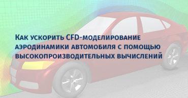 Как ускорить CFD-моделирование аэродинамики автомобиля с помощью высокопроизводительных вычислений