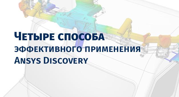 Четыре способа эффективного применения Ansys Discovery
